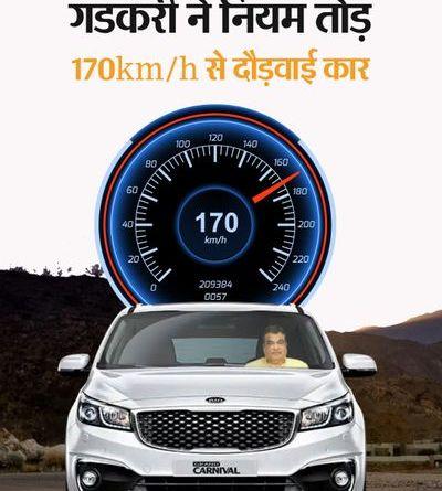 एक्सप्रेसवे के नियम तोड़ गडकरी ने 170km/h पर दौड़वाई कार, ऐसी गलती की तो आप पर लग सकता है 2000 रुपए का जुर्माना