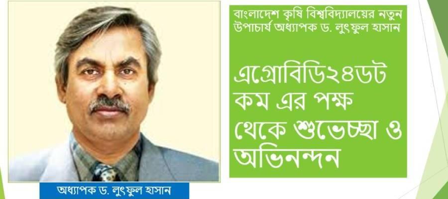 Bangladesh Agriculture University Vice chancellor