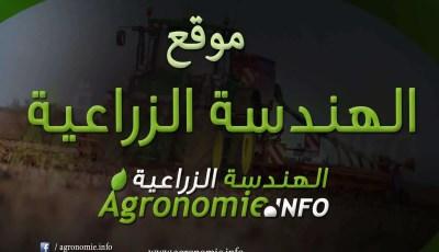 مصطلحات زراعية