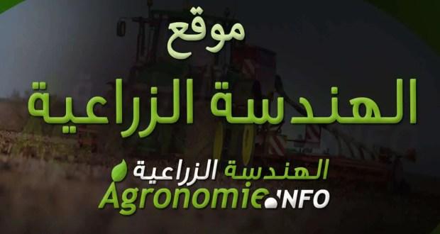 الهندسة الزراعية