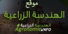 تطبيق الهندسة الزراعية