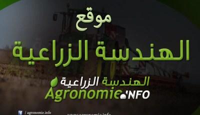كتاب آلات المكافحة الزراعية استعمالها و صيانتها