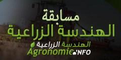 مسابقة الهندسة الزراعية لأحسن مقالة ومشروع تخرج واحسن فيديو