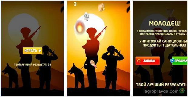 В Google Play создали игру Антисанкции Жги импорт