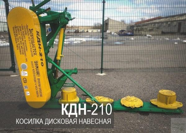 Косилка дисковая навесная КДН-210