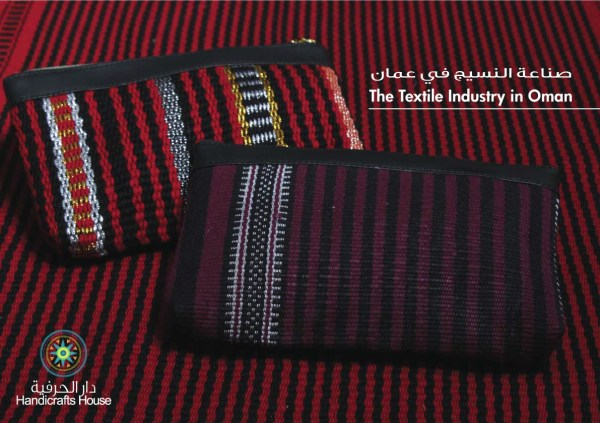 صناعة نسيج يدوية بواسطة سيدات عمانيات. دار الحرفية هو مشروع ريادي لسيدة عمانية لتطوير الصناعات اليدوية