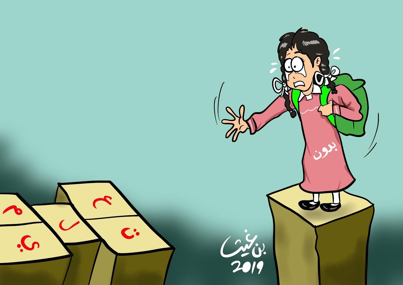"A cartoon depicting a schoolgirl in uniform, labeled ""bidun,"" crying as she is unable to reach the blocks across her, labeled ""education,"" by Bader Al Ghaith, a Kuwaiti cartoonist and teacher"