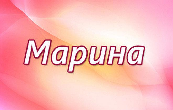 Имена марина картинки