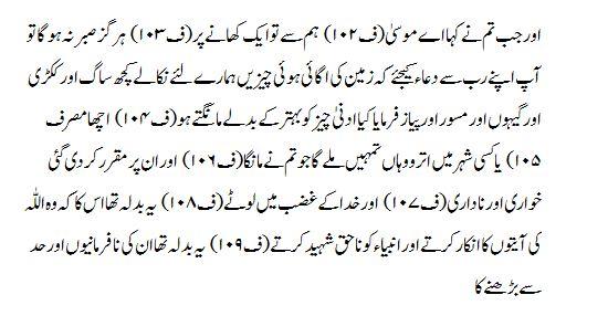 Surah AlBaqara  Verse 61