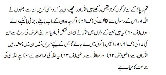 full quran with urdu translation mp3 free download qari