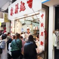 奇趣餅家 Kee Chui Cake Shop (Mong Kok)