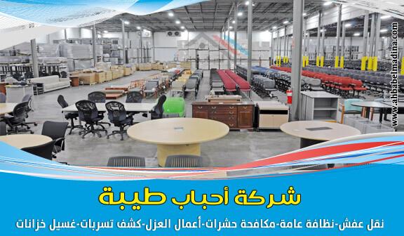 صورة شركة تخزين عفش بالمدينة المنورة  للايجار 00201025046417 وتخزين اثاث