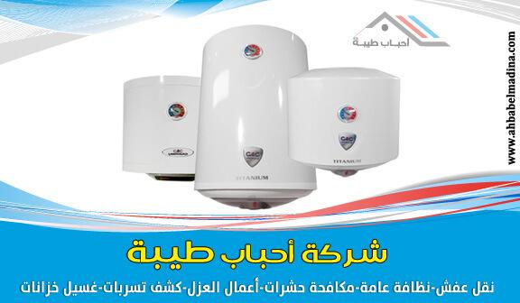 شركة تركيب سخانات بالمدينة المنورة 0557763091