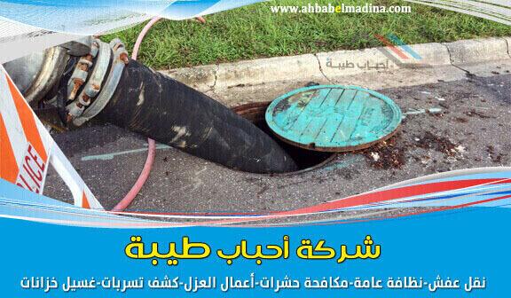 صورة شركة تسليك مجاري بالمدينة المنورة وشفط بيارات عن طريق وايت الصرف الصحي