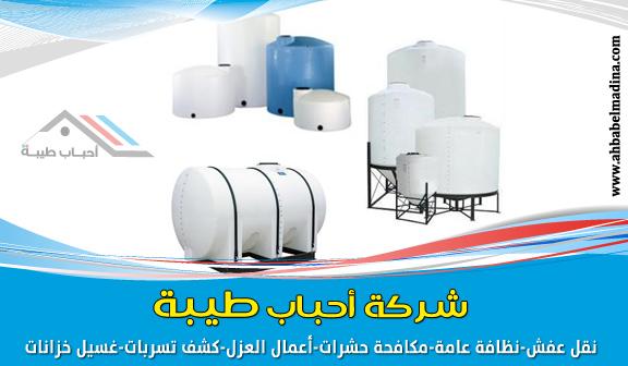 شركة تنظيف خزانات بالمدينة المنورة 0557763091 وعزل خزانات