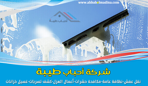 Photo of شركة تنظيف واجهات زجاج – واجهات حجر بالمدينة المنورة 0557763091
