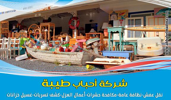 شراء اثاث مستعمل بالمدينة المنورة 0557763091 بيع و شراء