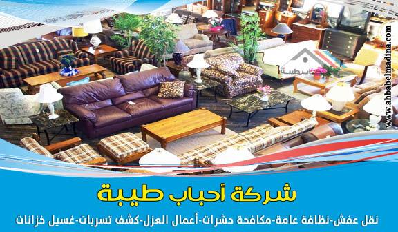 صورة شركة شراء أثاث مستعمل بالمدينة المنورة  نشتري الاثاث المستعمل بأعلى الأسعار