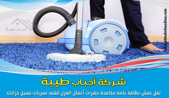 Photo of شركة تنظيف السجاد والموكيت بالمدينة المنورة 0557763091