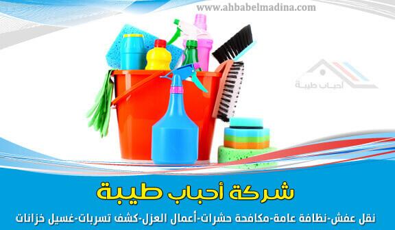 شركة تنظيف شقق بالمدينة المنورة 0557763091