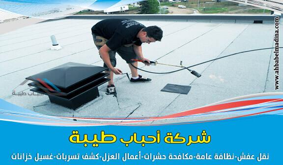 صورة شركة عزل اسطح بالمدينة المنورة 00201025046417 & وأفضل اسعار وانواع عوازل الاسطح