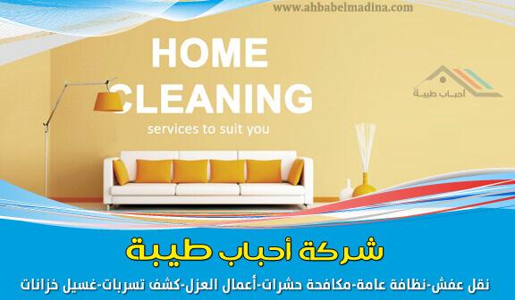 شركات تنظيف المنازل وما تحتويه من كنب وسجاد ومجالس وموكيت وخزانات