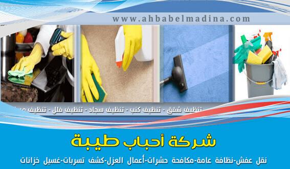 شركة تنظيف بالمدينة المنورة 0557763091 بخصم 25% ونظافة بيوت بأسعار لا تقبل المنافسة