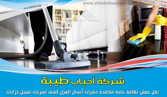 شركة غسيل شقق بالمدينة المنورة بالطرق الحديثة