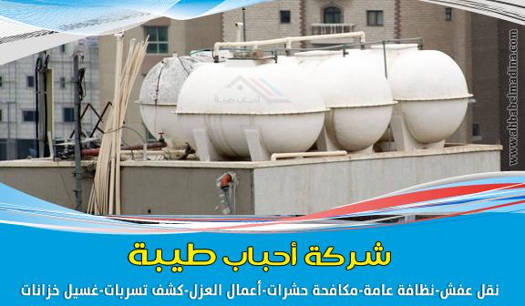Photo of طرق وخطوات عن كيفية تنظيف خزانات المياه؟