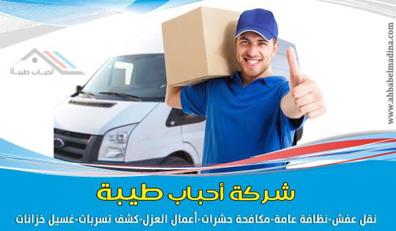 شركة نقل اثاث بينبع وافضل شركة نقل عفش