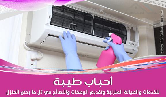 صورة خطواط تنظيف التكييف بمنتهى السهولة