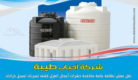 صورة شركة تنظيف خزانات بينبع 0509312584 وافضل عزل وغسيل لخزانات المياه