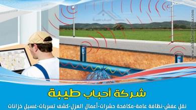Photo of شركة كشف تسربات المياه بينبع بأحدث الأجهزة وبدون تكسير