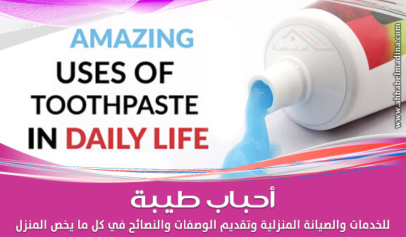 Photo of استخدامات معجون الأسنان التي لم تخطر ببالك