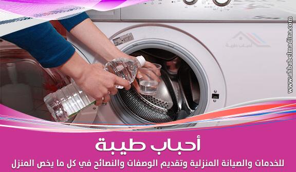 Photo of طريقة تنظيف غسالة الملابس الاتوماتيك