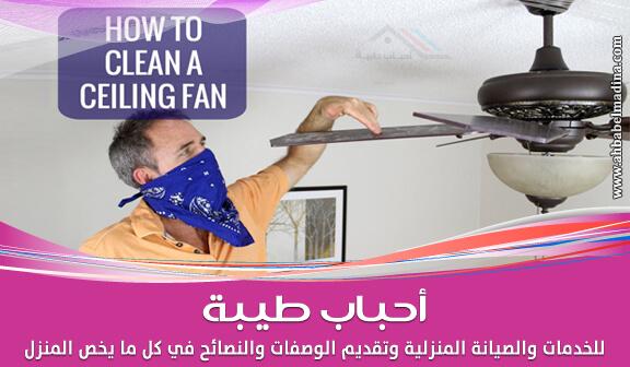 Photo of طريقة تنظيف مروحة السقف دون اللجوء إلى فكها وتركيبها