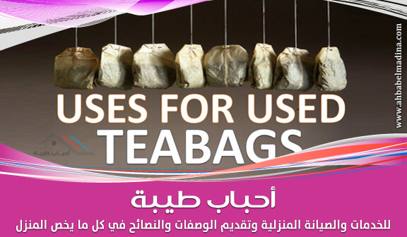 Photo of ماذا تعلمين عن فوائد أكياس الشاي المستخدمة ؟ … (لا تتخيليها)