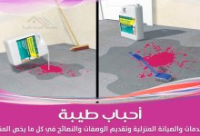 Photo of ازالة بقعة الدهان ( البويا ) من الملابس والسيراميك