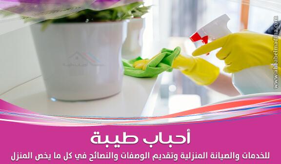 Photo of جدول تنظيف البيت اليومي والأسبوعي والموسمي