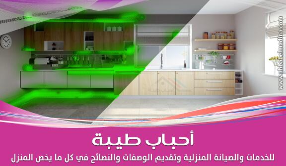 Photo of نصائح تساعدك على أن يكون مطبخك نظيفا دائمًا