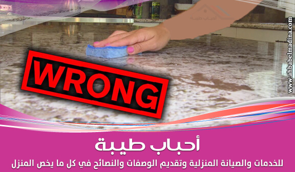 Photo of عدة أخطاء أثناء تنظيف المنزل عليكِ تجنبها