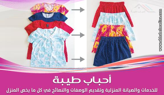 أفكار بسيطة تساعدك في اعادة استخدام الملابس القديمة