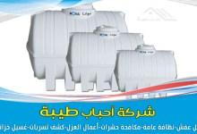 صورة شركة تنظيف خزانات بالدمام بالخبر بأفضل الأسّعار