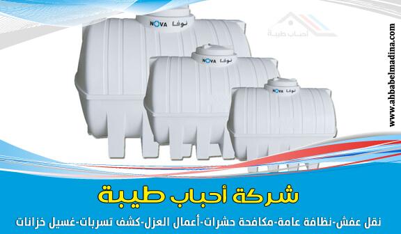 Photo of شركة تنظيف خزانات بالدمام بالخبر بأفضل الأسّعار