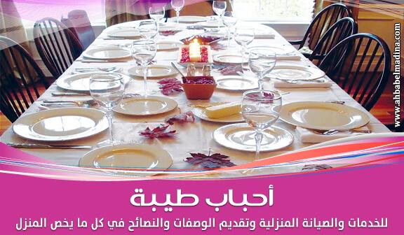 Photo of كيفية ترتيب المائدة بالشكل الصحيح ؟