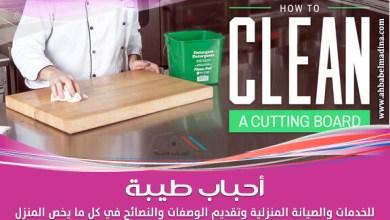 كيفية تنظيف ألواح التقطيع سواء كانت خشبية أو بلاستيكية