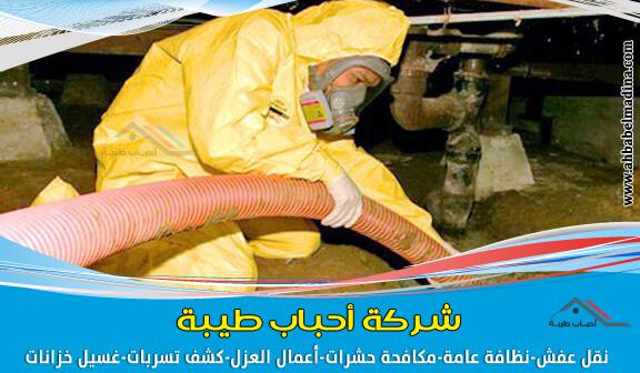 شركة تسليك مجاري بالمدينة المنورة وتنظيف وشفط بيارات من خلال وايت صرف صحي