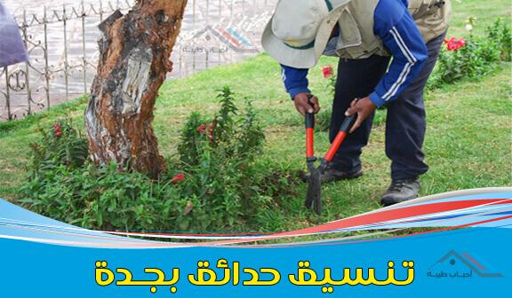 Photo of شركة تنسيق حدائق بجدة 0541732145 & وأفضل تصميم حدائق منزلية