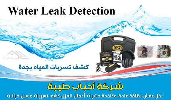 صورة شركة كشف تسربات المياه بجدة بخصم 20% ÷ بأجهزة ومعدات حديثة