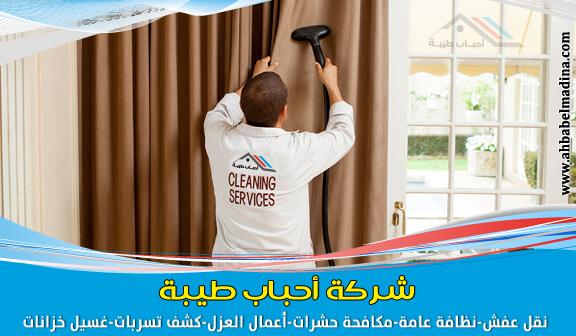Photo of شركة تنظيف ستائر بالبخار بجدة